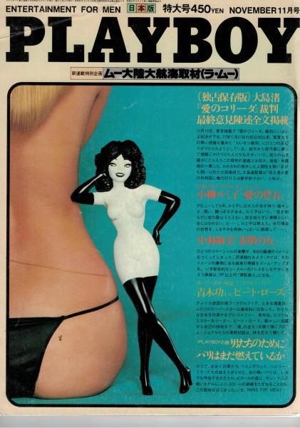Playboy Japan 1979-11 November